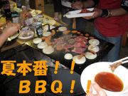 夏本番!!BBQ!!