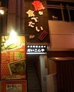 秋田市とバスケとだいこん屋