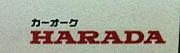 カーオークHARADA