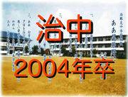 治中2004年卒