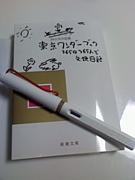 東京ワンダー365日交換日記