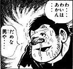 元漫画家志望
