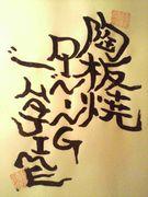 陶板焼DINING土ノ響