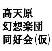 高天原幻想楽団同好会(仮)