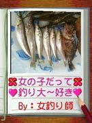 女性釣り師集まれ〜!