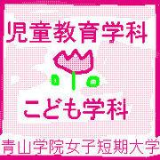 青山学院女子短期大学(児教)