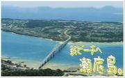 『アンチ浜』 瀬底島