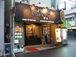 串屋横丁船橋本町店