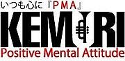 いつも心に『PMA』を