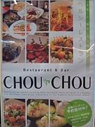 ChouChou(シュシュ)