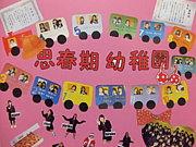 思春期幼稚園