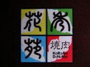 KOREAN DINING 花秀苑