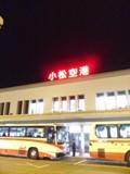 【KMQ】小松空港