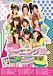 娘。紺2009秋〜ナインスマイル〜