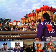 四国の秋祭り@ちょうさじゃ
