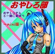 おやしろ部(mixi支部)