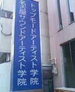 名古屋サウンドアーティスト学院