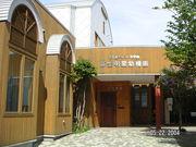 札幌 麻生明星幼稚園