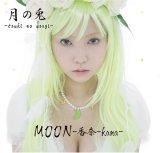 MOON - 香奈 - kana -