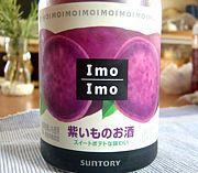 紫いものお酒「ImoImo」