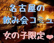 名古屋の飲み会(女性限定)