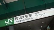 阿佐ヶ谷飲み屋さんツアー