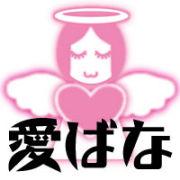 〜愛ばな〜