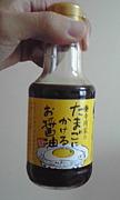 寺岡家のたまごにかけるお醤油