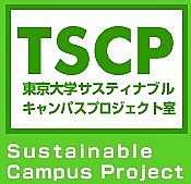 TSCP-東大のサステイナブル