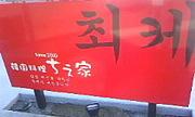 韓国料理 ちぇ家
