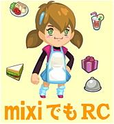 mixiでもRC