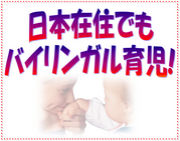 日本在住でもバイリンガル育児!