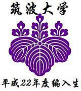 筑波大学 平成22年度編入生