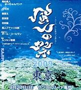 関東♪ハピル隊♪&風人の祭