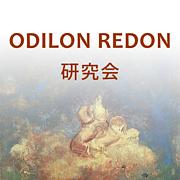 オディロン・ルドン研究会