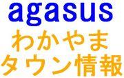 agasus-わかやまタウン情報