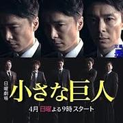 小さな巨人(日曜劇場)