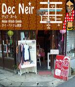 Dec Neir (デック ネール)