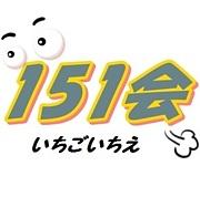 関西学生社会人サークル151会
