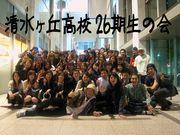 ☆清水ケ丘高校26期生の会☆
