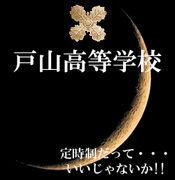 ★都立戸山高等学校(定時制)★