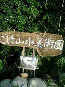 こけ山水美術園