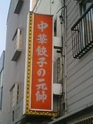 中華餃子の元帥  平和通り店