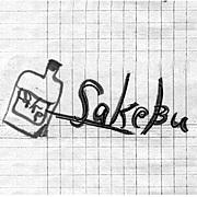 SAKEBU in SHINMACHI