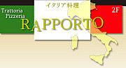 イタリア料理ラッポルト&東京亭