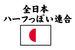 全日本ハーフっぽい連合