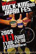 ROCK-KING ON JAPAN FES.