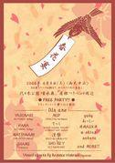 春花宴 --SYUNKAEN--