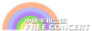 中原平和公園フリーコンサート!