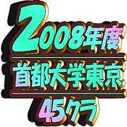 2008年度 首都大 45クラス